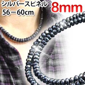 極太 8mm 光沢シルバースピネル ネックレス60cm (60cm,59cm,58cm,57cm,56cm 選べます) スピネル 8ミリ 芸能人愛用 ブラックスピネルが更に輝く