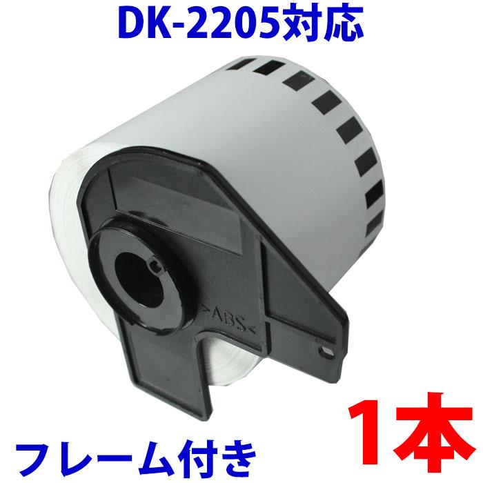 QLシリーズ専用 DKロール 互換 汎用ラベル ブラザー用 長尺ラベルとフレームのセット DK-2205 業務用 ラベルプリンター用 長尺テープ 大 DK2205 店内限界値引き中 セルフラッピング無料 QL-580N DKプレカットラベル QL-800 QL-1050 QL-700 QL-820NWB 数量限定アウトレット最安価格 ピータッチ 対応機種 QL-650TD QL-720NW TypeA QL-550
