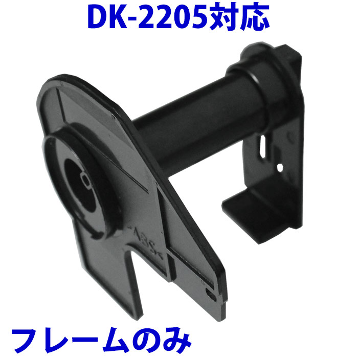 The label P touch that address label DK for the compatible label printer  for DK2205 duties precuts only as for the exclusive frame (label cassette)  of