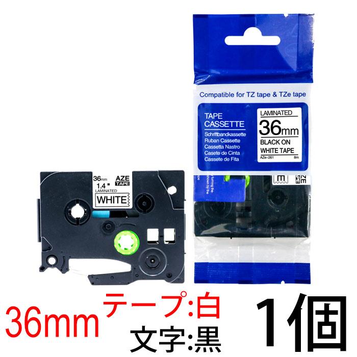 TZeテープ ピータッチキューブ用 互換テープカートリッジ 36mm 白テープ 黒文字 TZe-261対応 マイラベル ラベルライター お名前シール 汎用 名前シール ブラザー ピータッチ テープ