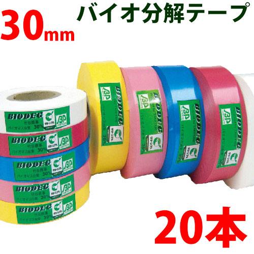 20本セット バイオ分解テープ 樹木用識別テープ 30mm 森林等に 樹木テープ 登山のマーキングにも便利 目印テープ