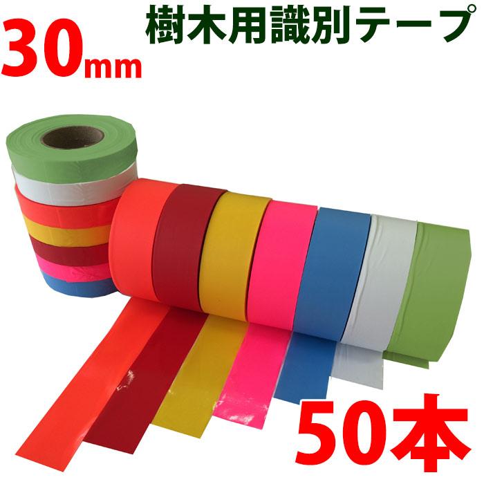 50本セット 樹木用識別テープ 30mm 森林等に 樹木テープ 7色よりお選び下さい 登山のマーキングにも便利