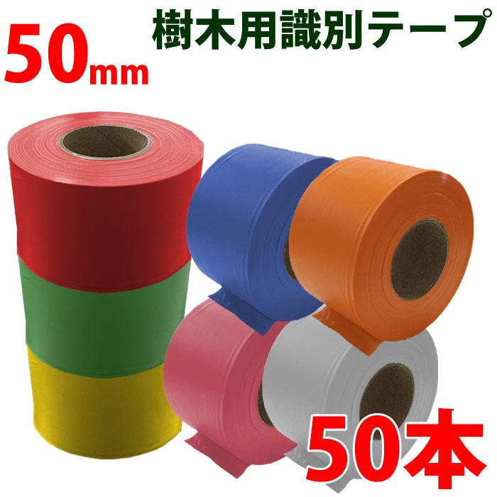 樹木用識別テープ 50mm 50本セット 森林等に 樹木テープ 7色よりお選び下さい 幅5cm 長さ50m 登山のマーキングにも便利