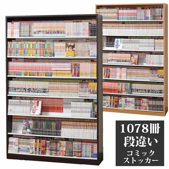コミックストッカー 最大1078冊収納 漫画 コミックラック DVDラック 収納 CMS1190 ナチュラル ダーク コレクター 本棚 書棚 日本製