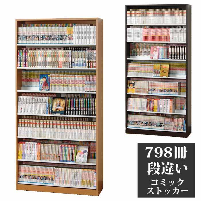 コミックストッカー 最大798冊収納 漫画 コミックラック DVDラック 収納 CMS890 ナチュラル ダーク コレクター 本棚 書棚 日本製