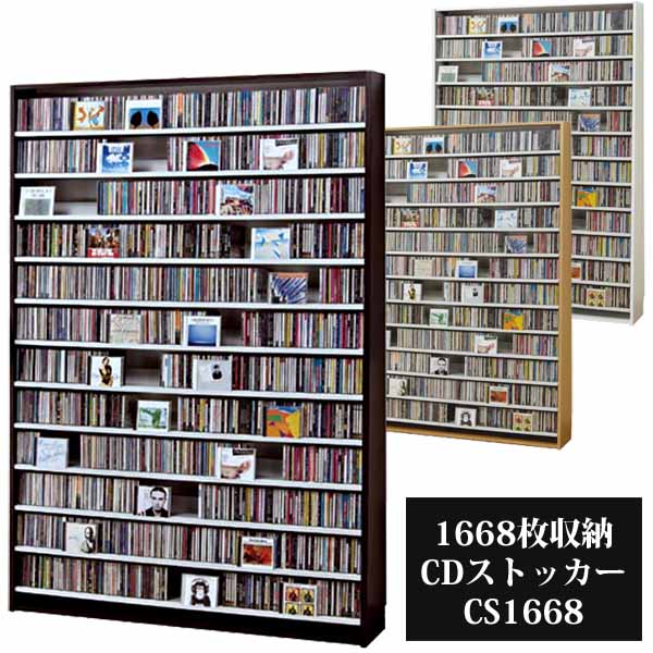 CD DVD収納ラック 大容量 最大1668枚 CDストッカー CS1668 CD収納 薄型壁面収納 CDラック DVDラック 日本製 ナチュラル ダーク ホワイト