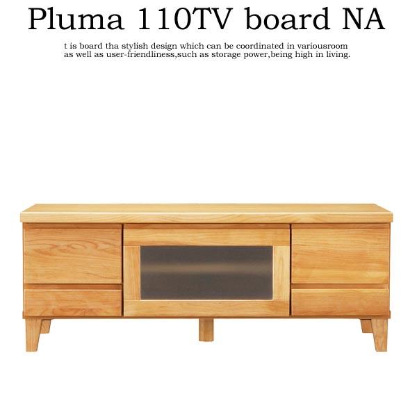 開梱設置 テレビボード 天然木無垢材 オイル仕上げ TVボード 110 ローボード プルマ Pluma 110cm TV ナチュラル