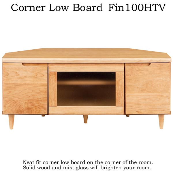コーナーローボード フィン Fin 100HTV NA (H45) テレビボード オイル仕上げ