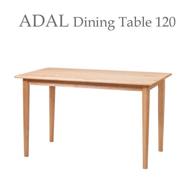 ダイニングテーブル アダル ADAL 120 NA ナチュラル 天然木アルダー材 オイル塗装仕上げ おしゃれ 北欧 新生活 シンプル 4人