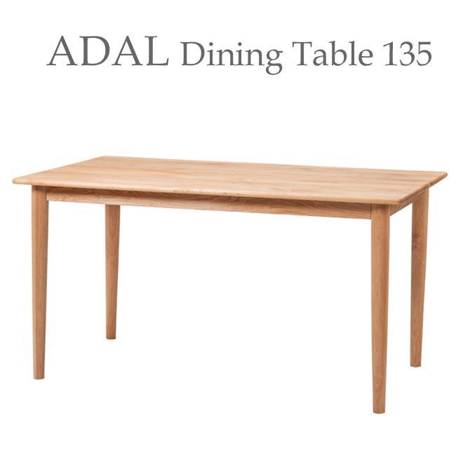 開梱設置 ダイニングテーブル アダル ADAL 135 NA ナチュラル 天然木アルダー材 オイル塗装仕上げ おしゃれ 北欧 新生活 シンプル 4人
