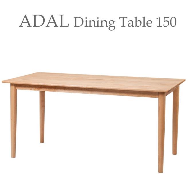 開梱設置 ダイニングテーブル 150 アダル ADAL NA ナチュラル 天然木アルダー材 オイル塗装仕上げ おしゃれ 北欧 新生活 シンプル 4人