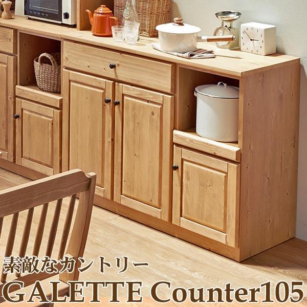開梱設置 キッチンカウンター 105cm幅 N ガレット 105KC パイン 無垢材 オイル仕上げ おしゃれ キッチン収納 レンジ台