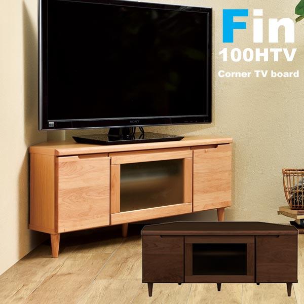 コーナーテレビ台 おしゃれ ローボード フィン Fin 100HTV NA MBR (H45) テレビボード アルダー無垢材 NA/オイル塗装 MBR/PU塗装