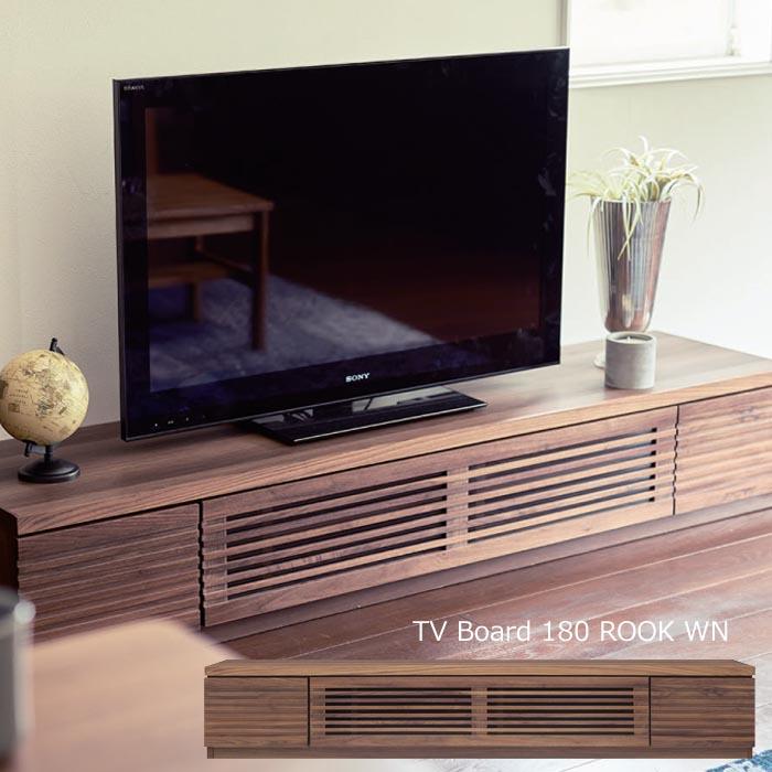 開梱設置 テレビボード ルーク180 WN ウォールナット W180cm TVボード 無垢 シック モダン おしゃれ 北欧 新生活