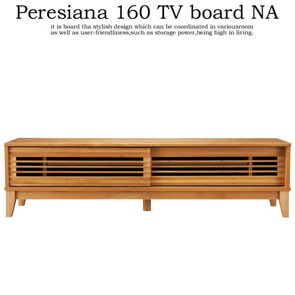 開梱設置 テレビボード TVボード 160 無垢 ローボード ペレシアナ Peresiana 160 TV NA オイル仕上げ おしゃれ