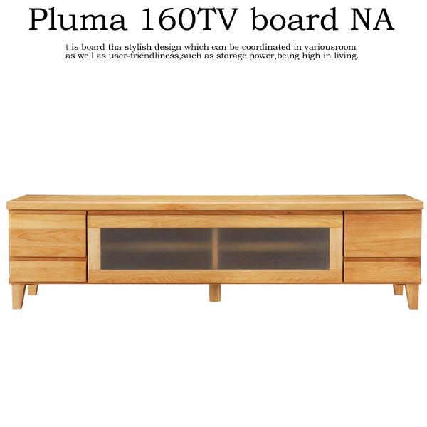 開梱設置便 TVボード 160 天然木無垢材 オイル仕上げ ローボード プルマ Pluma 幅160cm TV NA ナチュラル テレビボード