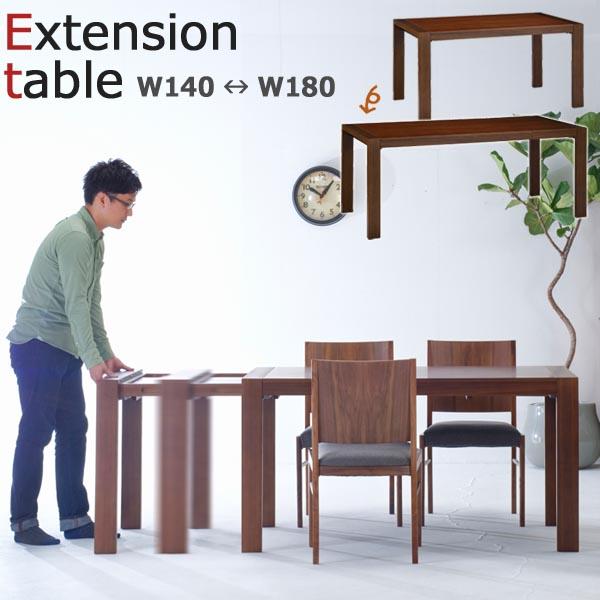 開梱設置便 エクステンションテーブル 伸長式 ダイニングテーブル MXT-14840 MTT 140cmから180cm ウォールナット ミキモク ゼン ZEN
