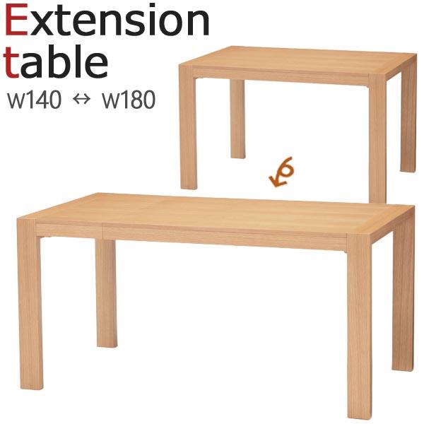 開梱設置便 エクステンションテーブル 伸長式 ダイニングテーブル MXT-14840 ONA 140cmから180cm 天然木オーク材ツキ板 ナチュラル ミキモク ゼン ZEN