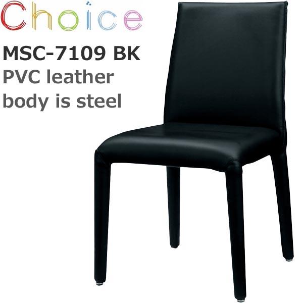 【2脚セット】 ダイニングチェア MSC-7109 BK(ブラック) PVC合成皮革