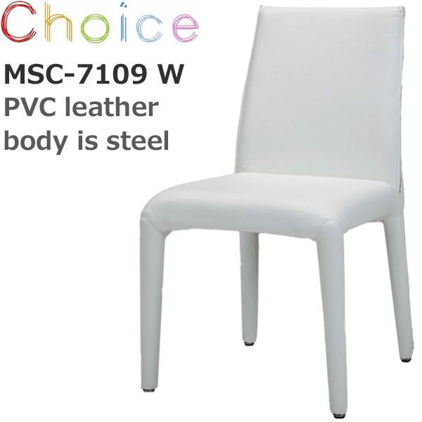 【2脚セット】 ダイニングチェア MSC-7109 W(ホワイト) PVC 合成皮革