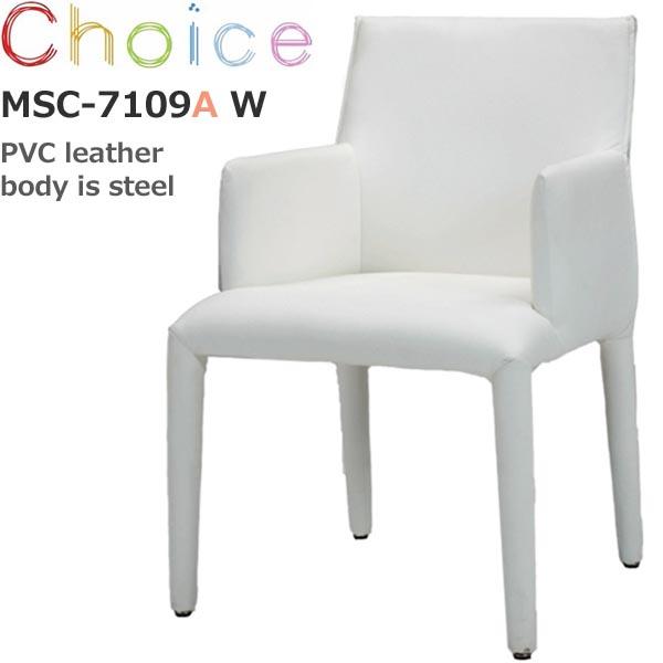 開梱設置 アームチェアー ダイニングチェア MSC-7109A W(ホワイト) PVC 合成皮革