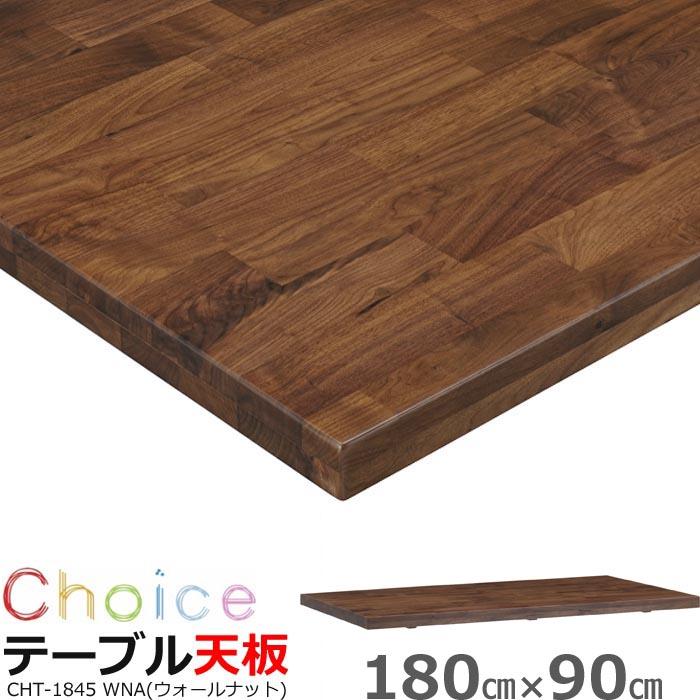 ダイニングテーブル天板 180 MIKIMOKU ミキモク チョイス CHT-1845 WNA ウォールナット 送料無料