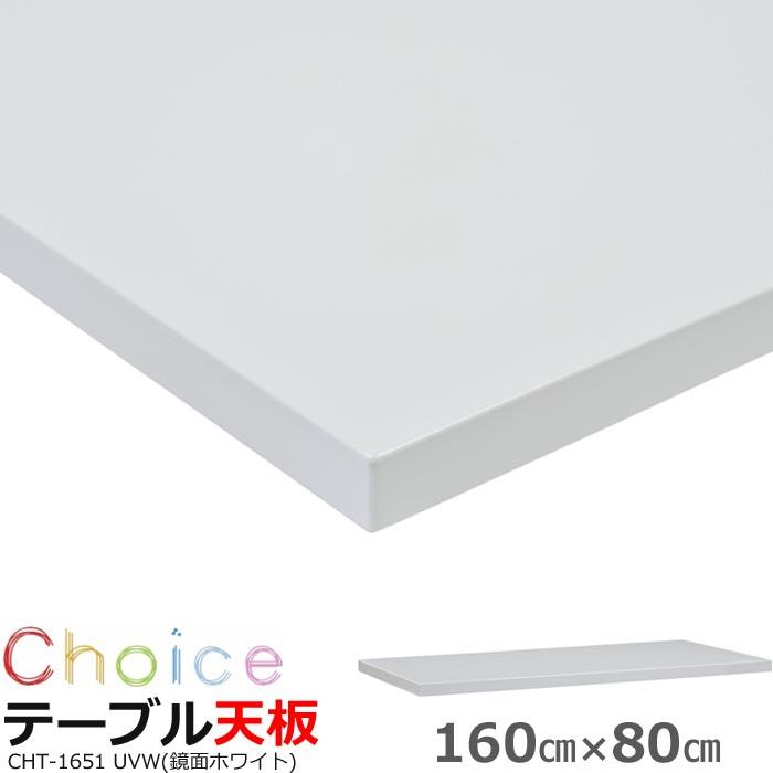 ダイニングテーブル天板 160 MIKIMOKU ミキモク チョイス CHT-1651 UVW ホワイト UV塗装 鏡面塗装 白 おしゃれ 北欧 新生活