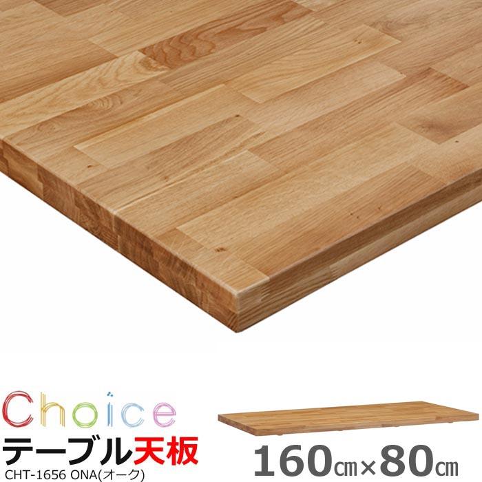 ダイニングテーブル天板 160 MIKIMOKU ミキモク チョイス CHT-1656 ONA オーク 無垢 おしゃれ 北欧 新生活