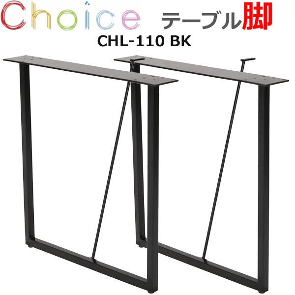 【脚】 ダイニングテーブル脚 2本セット MIKIMOKU ミキモク チョイス CHL-110 BK ブラック スチール