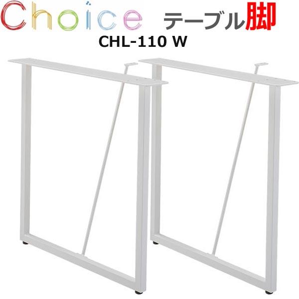 【脚】 ダイニングテーブル脚 2本セット MIKIMOKU ミキモク チョイス CHL-110 W ホワイト スチール 送料無料