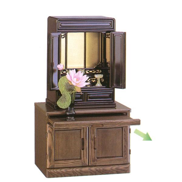 開梱設置 メモリーキャビネット 44H トビラ 仏壇置き スライド式経机付 天然木無垢材 和風 モダン 家具調仏壇台