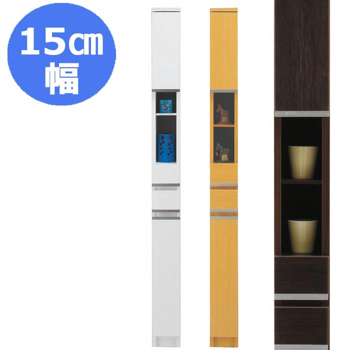 すきま収納 15cm NEWスペースボード 15A ホワイト メープル ダークブラウン 15cmのスペースを活用 隙間家具 日本製 完成品 送料無料