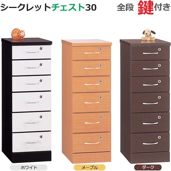 シークレットチェスト 30 全段鍵付 ホワイト メープル ダーク 日本製 完成品 スリム 収納ボックス 書類収納 書類ケース 引き出し 書類入れ