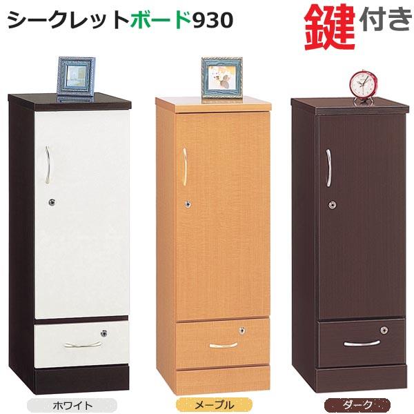 シークレットボード 930 鍵付き ホワイト メープル ダーク 日本製 完成品 キャビネット 収納ボックス 書類収納 サイドボード スリム