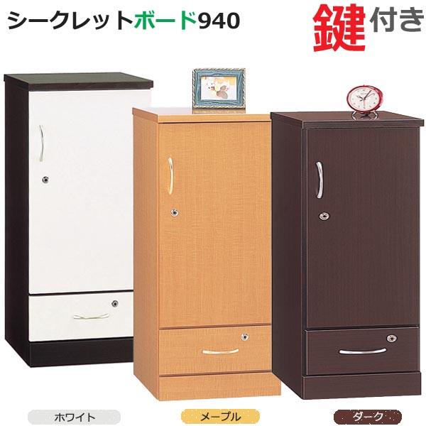 カギ付き シークレットボード 940 ホワイト/メープル/ダーク 日本製 完成品