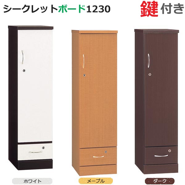 シークレットボード 1230 鍵付き ホワイト メープル ダーク 日本製 完成品 キャビネット 収納ボックス 書類収納 サイドボード スリム ロッカー