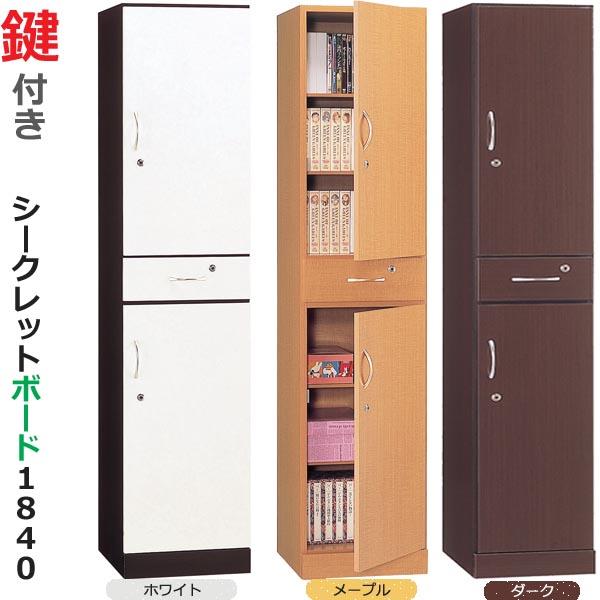 シークレットボード 1840 鍵付き ホワイト メープル ダーク 日本製 完成品 キャビネット 収納ボックス 書類収納 サイドボード スリム ロッカー