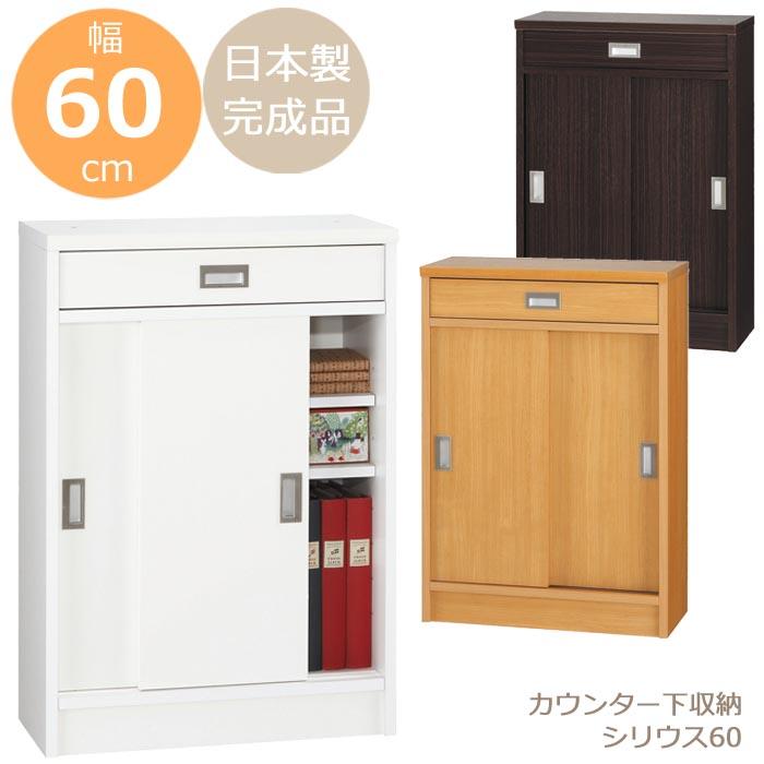 カウンター下収納 引き戸 シリウス60 キッチンカウンター 収納 隙間収納 薄型 完成品 日本製 ホワイト/メープル/ダーク