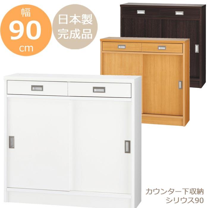 カウンター下収納 引き戸 シリウス90 キッチンカウンター 収納 隙間収納 薄型 完成品 日本製 ホワイト/メープル/ダーク