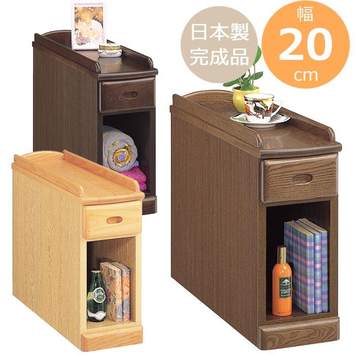 スリム ナイトテーブル 幅20cm オープンタイプ サイドテーブル 天然木 日本製 完成品 狭い