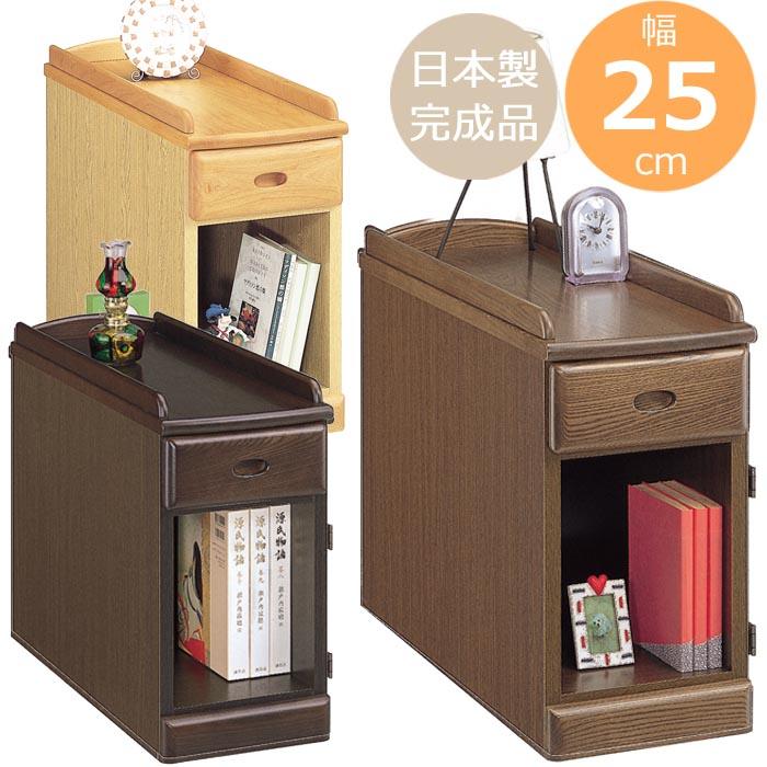 スリム ナイトテーブル 幅25cm オープンタイプ サイドテーブル 天然木 日本製 完成品 狭い