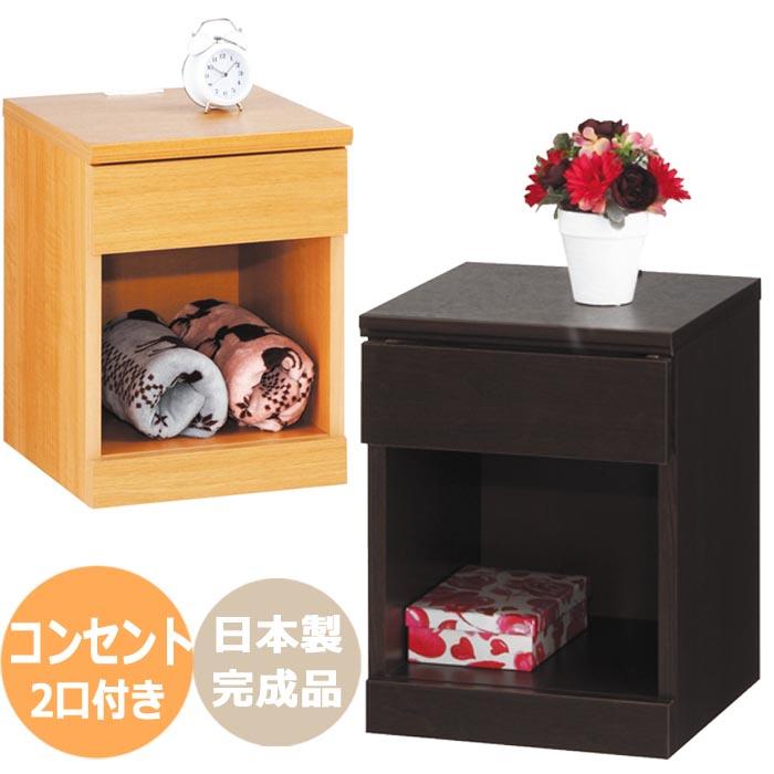 ナイトテーブル ルナA 引出しタイプ コンセント付 日本製 完成品 ナチュラル ダークブラウン おしゃれ