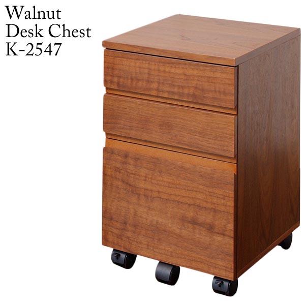 ウォールナット デスクチェスト W34cm K-2547 BR デスクT-2546用 ワークデスク SOHO