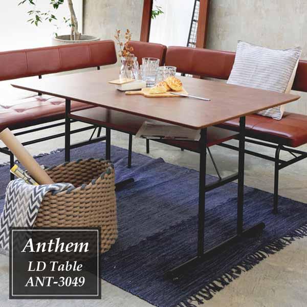 ダイニングテーブル 高さ2段階調節 リビングダイニング LD 棚付き おしゃれ カフェ風 テーブル ANT-3049 BR アンセム