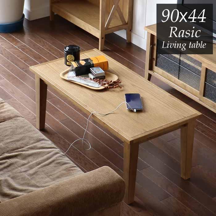 リビングテーブル 90cm センターテーブル 天然木 ラシック900 ヴィンテージ おしゃれ 新生活 コンパクト 省スペース ローテーブル RAT-3390