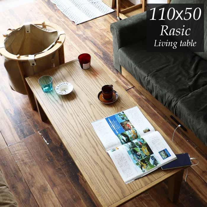 リビングテーブル 110cm センターテーブル 天然木 ラシック1100 ヴィンテージ おしゃれ 新生活 コンパクト 省スペース ローテーブル RAT-3391