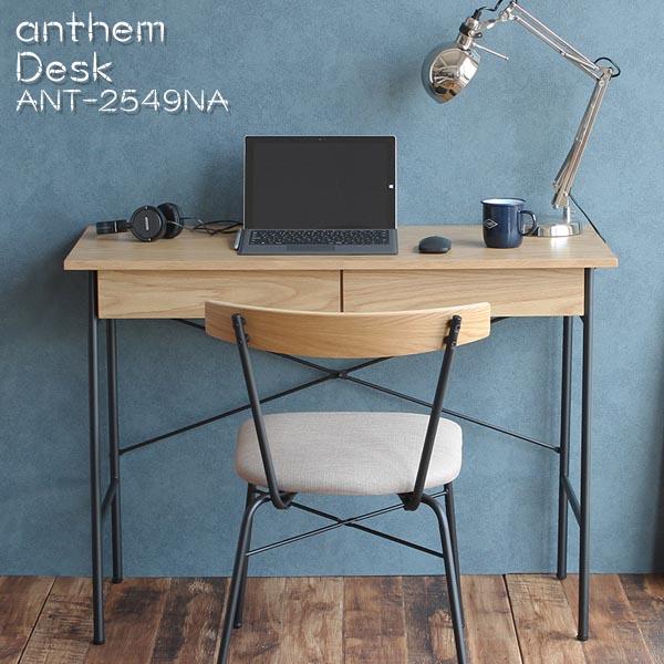 アンセム デスク anthem Desk ANT-2459 NA オーク ナチュラル 省スペース 一人暮らし おしゃれ かっこいい パソコンデスク 作業台 机