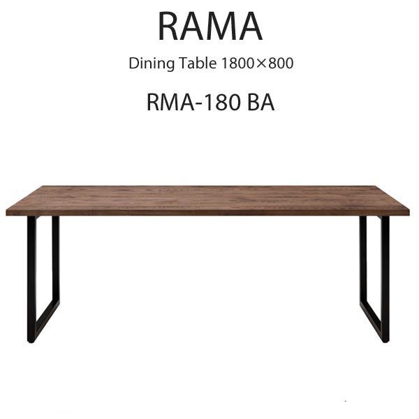 開梱設置 ダイニングテーブル 6人掛け 無垢 180cm幅 ラマ RMA-180 BA ホワイトアッシュ無垢板 オイル仕上げ ブラウン色 おしゃれ 北欧