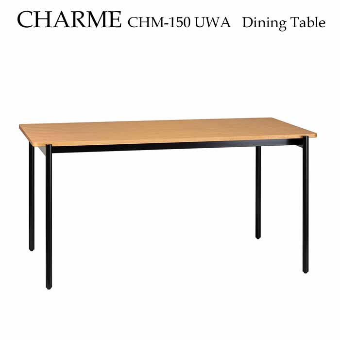 開梱設置 ダイニングテーブル 150cm CHM-150 UWA 木目ナチュラル おしゃれ 北欧 スタイリッシュ MKマエダ