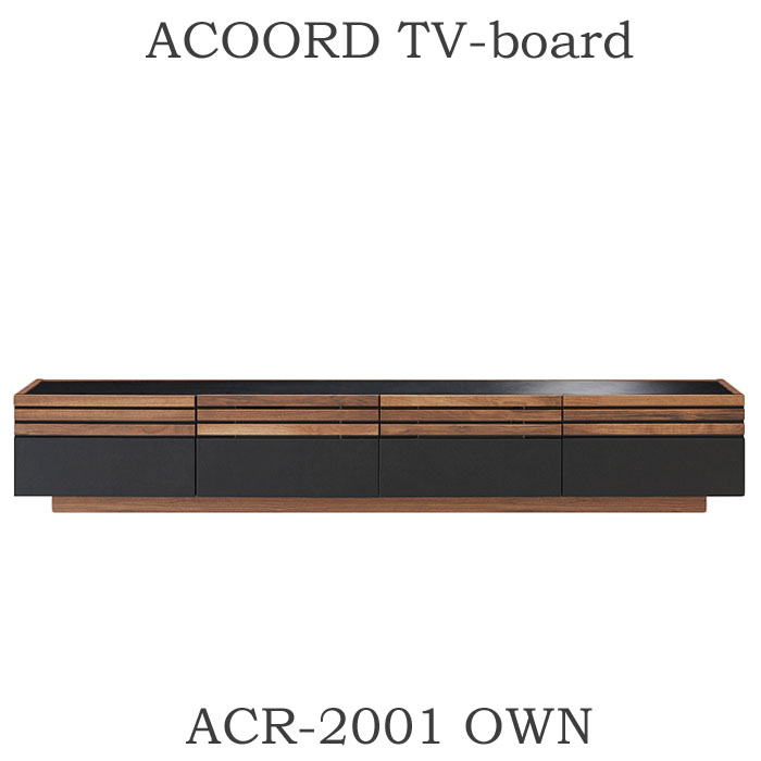 開梱設置 MKマエダ アコール W200cm TVボード ACR-2001 OWN ウォールナット テレビボード ルーバー モダン おしゃれ ACOORD 送料無料